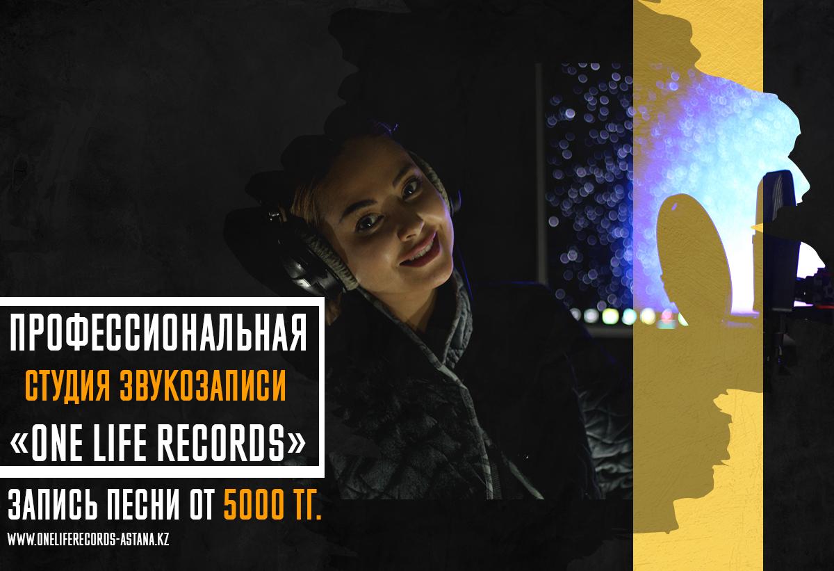 Студия звукозаписи Астана